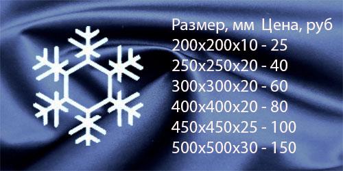 Снежинка декоративная №3